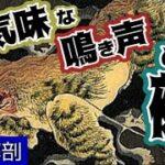 【鵺(ぬえ)】呪術廻戦にも登場!その正体はレッサーパンダだった!?知られざる生態を徹底解剖!