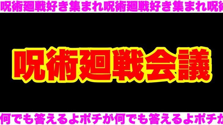 【呪術廻戦】呪術について語ろうぜ!!コメント読みまくり配信!!