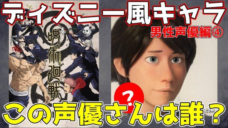 【呪術廻戦】ディズニーキャラ風になったこの男性声優は誰だ!?④【アニメクイズ】