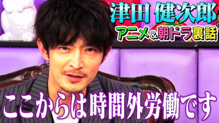【津田健次郎】こうして彼はトップ声優に…アニメ裏話