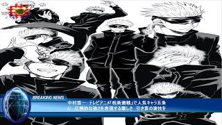 中村悠一:テレビアニメ「呪術廻戦」で人気キャラ五条に 圧倒的な強さを表現する難しさ 引き算の演技を