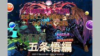 パズドラ 呪術廻戦コラボ 原作最強!五条悟 解説