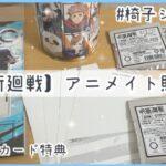 【呪術廻戦】アニメイト購入品🌟椅子シリーズ💺