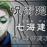 呪術廻戦 七海建人 名言まとめ【津田健次郎】