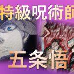 【呪術廻戦】五条悟の全て