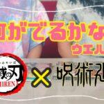 【#7】鬼滅の刃&呪術廻戦ウエハースだ!