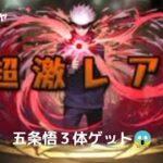 呪術廻戦 五条悟【パズドラ】連続ガチャ