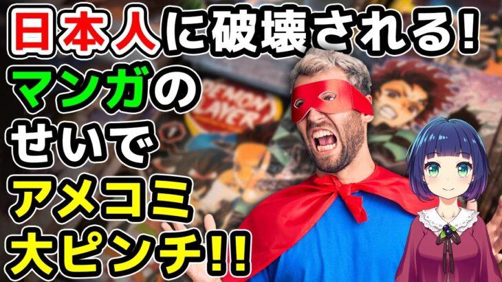【海外の反応】日本のマンガが北米コミック市場を席巻!アメコミにはないマンガの魅力とは?