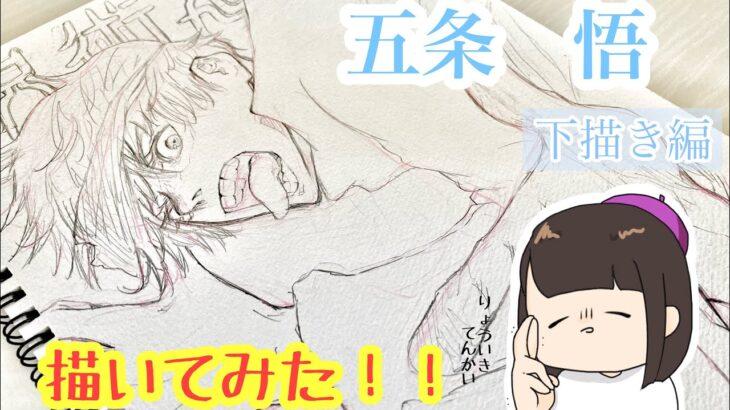 【模写】〜下描き編〜『呪術廻戦』のキャラクター、五条悟を描いてみた!!!
