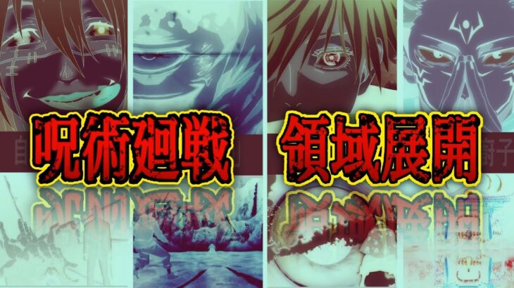 【呪術廻戦】アニメ強さランキング!ネタバレ注意★