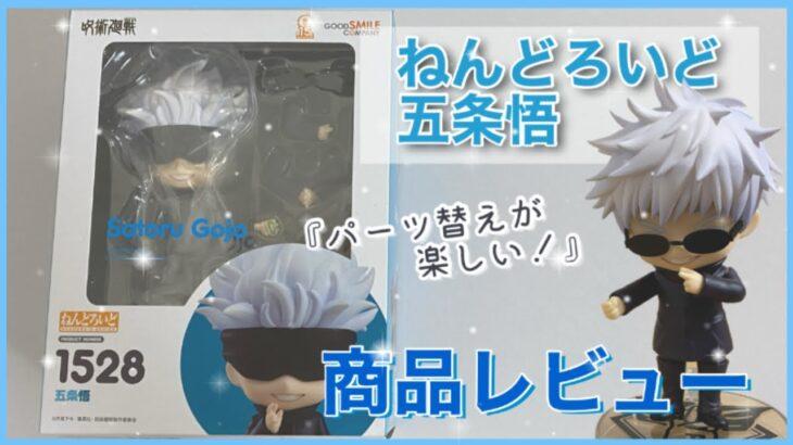【呪術廻戦】五条悟ねんどろいど🌟商品レビュー🌟初のねんどろいどはトラブル続き!?