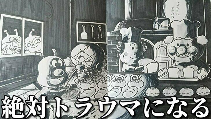 大人達によるアニメキャラの塗り絵がツッコミどころ満載だったww【アンパンマン】【ドラえもん】【鬼滅の刃】【名探偵コナン】【ポケモン】【エヴァンゲリオン】【東京リベンジャーズ】【呪術廻戦・漫画・映画】