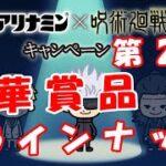 【呪術廻戦】アリナミン第2弾の豪華賞品ビジュアル解禁!!