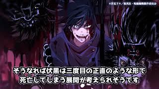 【呪術廻戦】で伏黒恵は死亡か…?単行本の扉絵に隠された恐ろしい真実…