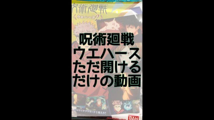 【呪術廻戦】ウエハース