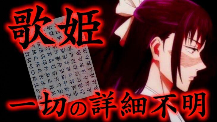【呪術廻戦】歌姫の「あの描写」こそが衝撃伏線である可能性【考察】