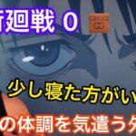 憂太の目のクマを心配するニキがおもしろいwww 劇場版 呪術廻戦 0【海外の反応/アニメ】