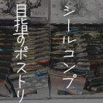 #03 呪術廻戦ウエハース 40袋でシールコンプなるか?!