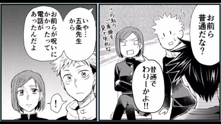 呪術廻戦漫画_信じられない話 #100