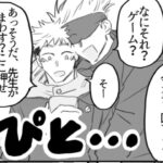呪術廻戦漫画_人生は柱の無限の愛 100