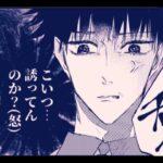 呪術廻戦漫画_面白い話 103, 大人の時の変な気持ち【ラブコメ漫画】