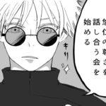 【呪術廻戦漫画】人生は柱の無限の愛 [103]