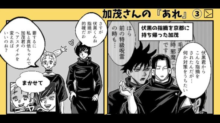 呪術廻戦漫画_面白い話 105, 大人の時の変な気持ち【ラブコメ漫画】