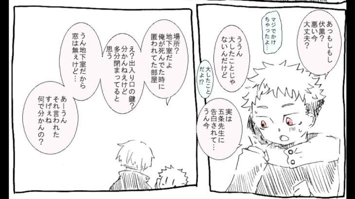 呪術廻戦漫画_面白い話 107, 大人の時の変な気持ち【ラブコメ漫画】