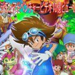 アニメを描くデジモンアドベンチャービデオ10億ビューtiktok – パート1 – Digimon Adventure
