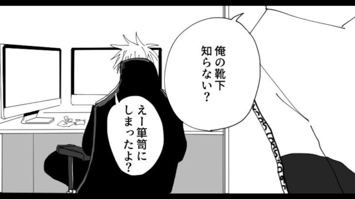 呪術廻戦漫画_楽しくなればなるほど良い 110【ラブコメ漫画】