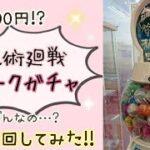【呪術廻戦】1回100円のオトクガチャ?! 10回回してみた☺✨ なんと○○だらけの結果に!?笑