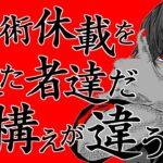 【緊急生配信】休載終了!呪術廻戦の怖すぎる伏線..(第1話〜最新153話まで全て考察)
