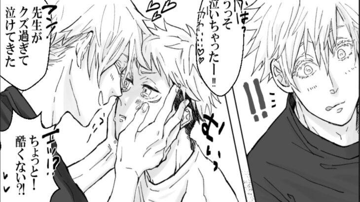 【呪術廻戦漫画】楽しくなればなるほど良い [116]