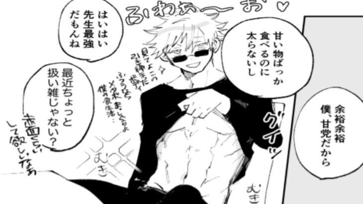 【呪術廻戦漫画】楽しくなればなるほど良い [120]