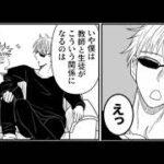 呪術廻戦漫画_人生は柱の無限の愛 123