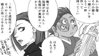 【呪術廻戦漫画】楽しくなればなるほど良い [125]