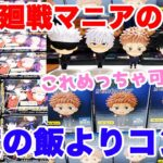 【呪術廻戦】キャラタブおかわり&ミニフィギュア12箱で6体コンプなるか?(ランダム開封)