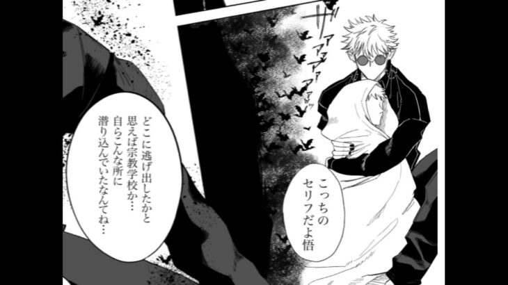 呪術廻戦漫画_人生は柱の無限の愛 126