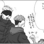 呪術廻戦漫画_人生は柱の無限の愛 127