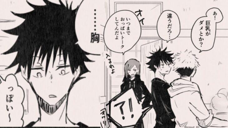 【呪術廻戦漫画】楽しくなればなるほど良い [128]