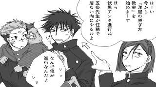 【呪術廻戦漫画】人生は柱の無限の愛 [130]