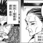 【呪術廻戦】呪術廻戦 130~143話『漫画』 || Jujutsu Kaisen