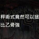 【呪術廻戦】153三年級秤術式竟然可以拯救日本 | 他真的比乙骨強!!