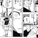 呪術廻戦 153話 日本語 2021年08月02日 | Jujutsu Kaisen Chapter 153 🔥🔥🔥