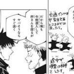 呪術廻戦 153 日本語 FULL – Jujutsu Kaisen raw Chapter 153 FULL RAW