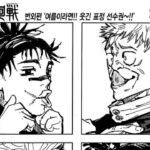 呪術廻戦 154話 日本語 2021年08月06日   Jujutsu Kaisen Chapter 154 🔥🔥🔥