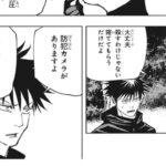 呪術廻戦 154話 日本語 2021年08月09日   Jujutsu Kaisen Chapter 154 🔥🔥🔥