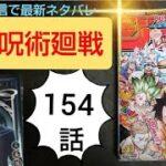 呪術廻戦154話最新ネタバレ!
