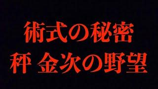 【呪術廻戦】最新155話 『秤 金次の術式に関する重大ヒントが明らかに!!』保守派に嫌われている理由は..【ネタバレあり】