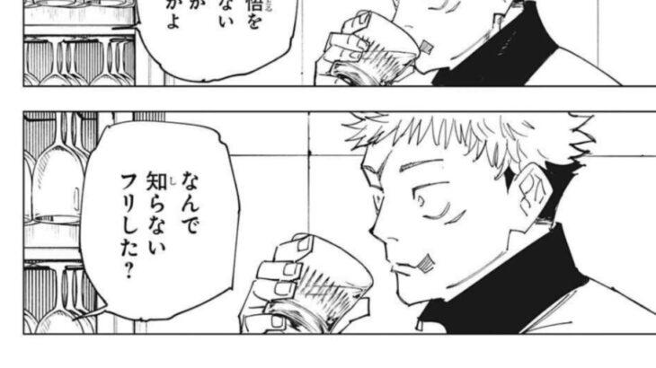 呪術廻戦 155話日本語 2021年08月23日発売の週刊少年ジャンプ掲載漫画『Jujutsu Kaisen』